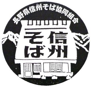 信州そば商標