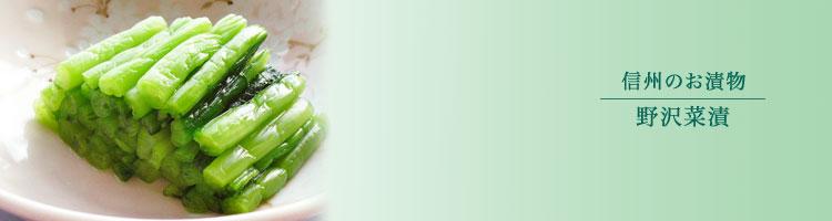 野沢 菜 の 漬け方